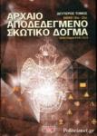 ΑΡΧΑΙΟ ΑΠΟΔΕΔΕΓΜΕΝΟ ΣΚΩΤΙΚΟ ΔΟΓΜΑ (ΔΕΥΤΕΡΟΣ ΤΟΜΟΣ)