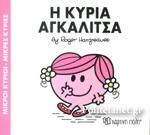 Η ΚΥΡΙΑ ΑΓΚΑΛΙΤΣΑ