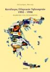 ΚΑΤΑΛΟΓΟΣ ΕΛΛΗΝΙΚΩΝ ΤΗΛΕΚΑΡΤΩΝ 1992-1998