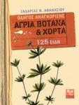 ΑΓΡΙΑ ΒΟΤΑΝΑ ΚΑΙ ΧΟΡΤΑ - 125 ΕΙΔΗ