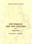 ΕΝΤΥΠΩΣΕΙΣ ΑΠΟ ΤΟΝ ΠΟΛΕΜΟ ΤΟΥ 1912-1913