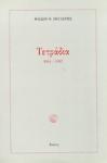ΤΕΤΡΑΔΙΑ 1944-1997