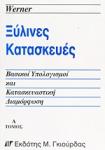 ΞΥΛΙΝΕΣ ΚΑΤΑΣΚΕΥΕΣ (ΔΙΤΟΜΟ-ΧΑΡΤΟΔΕΤΗ ΕΚΔΟΣΗ)