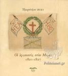 ΗΜΕΡΟΛΟΓΙΟ 1821 - ΟΙ ΑΓΩΝΙΣΤΕΣ ΣΤΟΝ ΜΟΡΙΑ 1821-1827