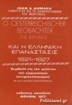 Ο OESTERREICHISCHER BEOBACHTER ΤΗΣ ΒΙΕΝΝΗΣ ΚΑΙ Η ΕΛΛΗΝΙΚΗ ΕΠΑΝΑΣΤΑΣΙΣ  1821-1827