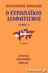 ΕΥΡΩΠΑΙΚΟΣ ΔΙΑΦΩΤΙΣΜΟΣ (ΠΡΩΤΟΣ ΤΟΜΟΣ)
