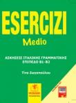 GRAMMATICA ITALIANA ESERCIZI MEDIO