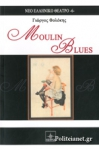 MOULIN BLUES