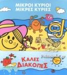 ΚΑΛΕΣ ΔΙΑΚΟΠΕΣ (ACTIVITY KIT)