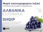 ΜΙΚΡΟ ΕΙΚΟΝΟΓΡΑΦΗΜΕΝΟ ΛΕΞΙΚΟ:ΑΛΒΑΝΙΚΑ-ΕΛΛΗΝΙΚΑ