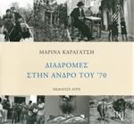 ΔΙΑΔΡΟΜΕΣ ΣΤΗΝ ΑΝΔΡΟ ΤΟΥ '70