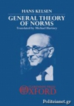 (H/B) GENERAL THEORY OF NORMS