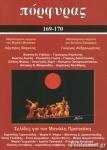 ΠΟΡΦΥΡΑΣ, ΤΕΥΧΟΣ 169-170, ΙΟΥΛΙΟΣ - ΔΕΚΕΜΒΡΗΣ 2019