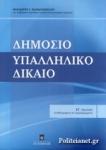ΔΗΜΟΣΙΟ ΥΠΑΛΛΗΛΙΚΟ ΔΙΚΑΙΟ