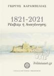 1821-2021: ΡΕΚΒΙΕΜ Ή ΑΝΑΓΕΝΝΗΣΗ;