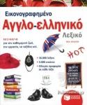 ΕΙΚΟΝΟΓΡΑΦΗΜΕΝΟ ΑΓΓΛΟ-ΕΛΛΗΝΙΚΟ ΛΕΞΙΚΟ