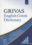 GRIVAS ENGLISH-GREEK DICTIONARY 1, A-L