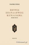 ΠΕΤΡΕΣ - ΕΠΑΝΑΛΗΨΕΙΣ - ΚΙΓΚΛΙΔΩΜΑ