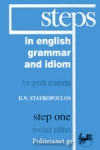 STEPS IN ENGLISH 1 - GRAMMAR AND IDIOMS FOR GREEK STUDENTS