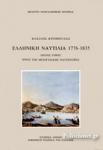 ΕΛΛΗΝΙΚΗ ΝΑΥΤΙΛΙΑ 1776-1835 (ΠΡΩΤΟΣ ΤΟΜΟΣ)