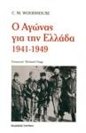Ο ΑΓΩΝΑΣ ΓΙΑ ΤΗΝ ΕΛΛΑΔΑ 1941-1949