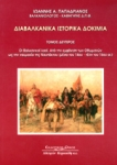 ΔΙΑΒΑΛΚΑΝΙΚΑ ΙΣΤΟΡΙΚΑ ΔΟΚΙΜΙΑ (ΔΕΥΤΕΡΟΣ ΤΟΜΟΣ)