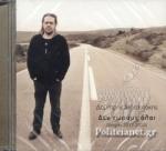 (CD) ΔΕΝ ΧΩΡΑΜΕ ΟΛΟΙ