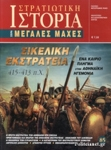 ΣΙΚΕΛΙΚΗ ΕΚΣΤΡΑΤΕΙΑ, 415 - 413 Π.Χ.