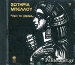 "(CD) ΣΩΤΗΡΙΑ ΜΠΕΛΛΟΥ - ""ΠΡΙΝ ΤΟ ΧΑΡΑΜΑ"""