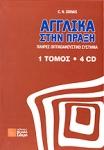 ΑΓΓΛΙΚΑ ΣΤΗΝ ΠΡΑΞΗ (ΣΕΤ- 1 ΤΟΜΟΣ +4CD)