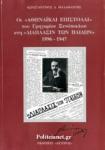 """ΟΙ """"ΑΘΗΝΑΙΚΑΙ ΕΠΙΣΤΟΛΑΙ"""" ΤΟΥ ΓΡΗΓΟΡΙΟΥ ΞΕΝΟΠΟΥΛΟΥ ΣΤΗ """"ΔΙΑΠΛΑΣΙΝ ΤΩΝ ΠΑΙΔΩΝ"""" (1896-1947)"""