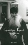 ΙΕΡΟΜΑΡΤΥΡΑΣ ΡΑΦΑΗΛ ΤΗΣ ΟΠΤΙΝΑ