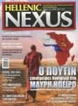 NEXUS, ΤΕΥΧΟΣ 166, ΜΑΙΟΣ 2021