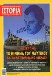 ΙΣΤΟΡΙΑ ΕΙΚΟΝΟΓΡΑΦΗΜΕΝΗ, ΤΕΥΧΟΣ 526, ΑΠΡΙΛΙΟΣ 2012