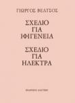 ΣΧΕΔΙΟ ΓΙΑ ΙΦΙΓΕΝΕΙΑ - ΣΧΕΔΙΟ ΓΙΑ ΗΛΕΚΤΡΑ