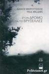ΣΤΟΝ ΔΡΟΜΟ ΓΙΑ ΤΙΣ ΒΡΥΞΕΛΛΕΣ (+CD)