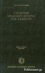 ΣΥΓΧΡΟΝΗ ΠΟΛΙΤΙΚΗ ΙΣΤΟΡΙΑ ΤΗΣ ΕΛΛΑΔΟΣ 1936-1975 (ΠΡΩΤΟΣ ΤΟΜΟΣ)