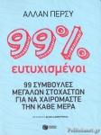 99% ΕΥΤΥΧΙΣΜΕΝΟΙ