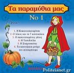 (CD) ΤΑ ΠΑΡΑΜΥΘΙΑ ΜΑΣ (Νο 1)