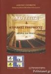 ΑΚΟΥΣΤΙΚΗ ΚΑΙ ΚΤΙΡΙΑΚΕΣ ΕΦΑΡΜΟΓΕΣ (+CD)
