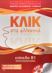 ΚΛΙΚ ΣΤΑ ΕΛΛΗΝΙΚΑ ΕΠΙΠΕΔΟ Β1 (+2CD)