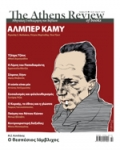 THE ATHENS REVIEW OF BOOKS, ΤΕΥΧΟΣ 44, ΟΚΤΩΒΡΙΟΣ 2013