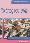 ΤΟ ΕΠΟΣ ΤΟΥ 1940