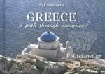 GREECE (ΔΙΓΛΩΣΣΗ ΕΚΔΟΣΗ, ΕΛΛΗΝΙΚΑ-ΑΓΓΛΙΚΑ)