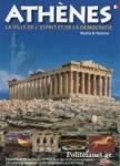 ΑΘΗΝΑ (ΓΑΛΛΙΚΑ) ATHENES LA VILLE DE L' ESPRIT ET DE LA DEMOCRATIE