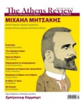 THE ATHENS REVIEW OF BOOKS, ΤΕΥΧΟΣ 82, ΜΑΡΤΙΟΣ 2017