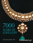 (P/B) 7000 YEARS OF JEWELLERY