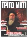 ΤΡΙΤΟ ΜΑΤΙ, ΤΕΥΧΟΣ 253, ΙΟΥΝΙΟΣ-ΙΟΥΛΙΟΣ 2017