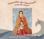 (2CD) ΤΡΑΓΟΥΔΙΑ ΣΑΝ ΠΡΟΣΕΥΧΗ