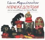 (CD) ΝΤΕΝΕΚΕΔΟΥΠΟΛΗ